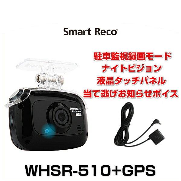 TCL SmartReco スマートレコ WHSR-510 黒 + GPS Full HDD ドライブレコーダー 駐車監視モード ドラレコ フォーマットフリー