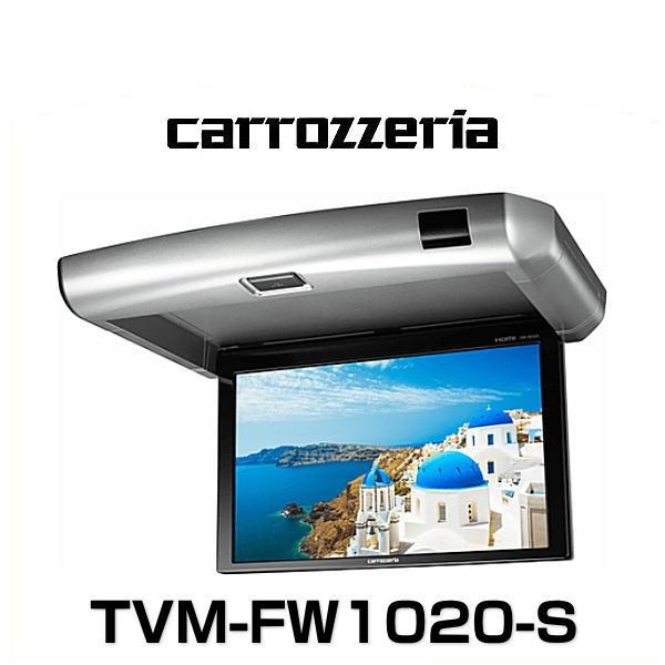 carrozzeria カロッツェリア TVM-FW1020-S 10.2V型ワイドVGAフリップダウンモニター