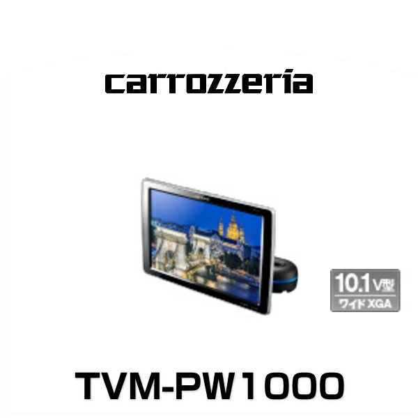 送料無料 carrozzeria カロッツェリア 本物 TVM-PW1000 10.1型プライベートモニター メーカー在庫限り品 ハイポジションタイプ