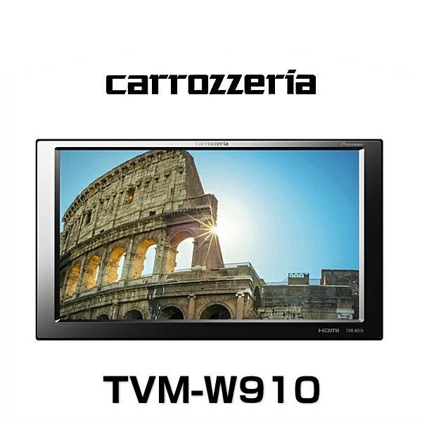 carrozzeria カロッツェリア TVM-W910 9V型ワイドVGAモニター