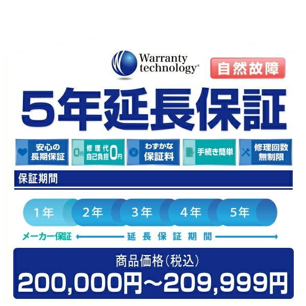 ワランティテクノロジー 5年延長保証 【商品代税込200,000円~209,999円まで】