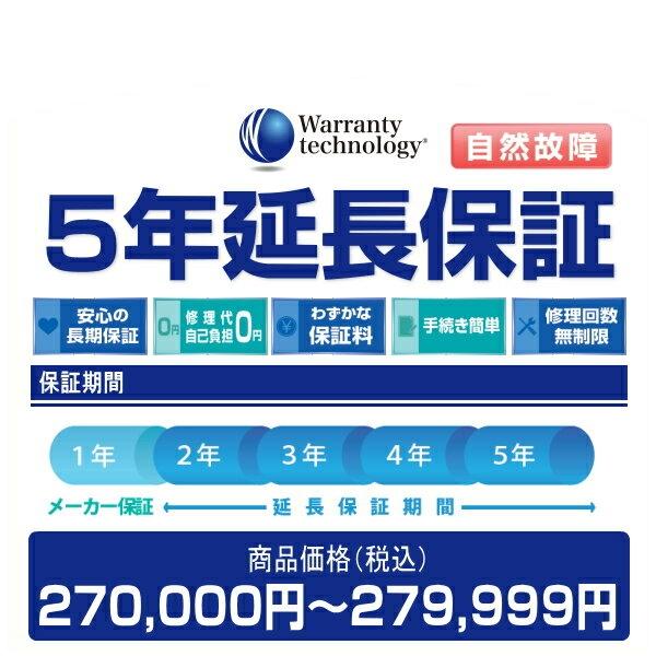 ワランティテクノロジー 5年延長保証 【商品代税込270,000円~279,999円まで】
