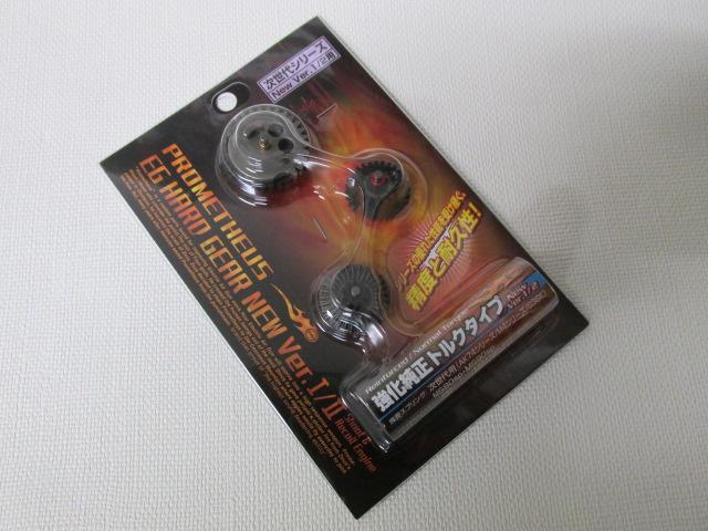 次世代用EGハードギアNewVer.1/2用強化純正トルクタイプ新品