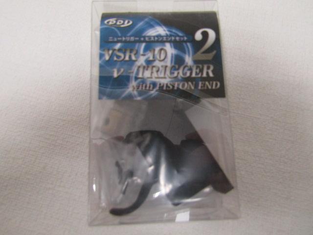PDI製 マルイ VSR-10用 期間限定の激安セール いよいよ人気ブランド + νトリガー エンドSET新品