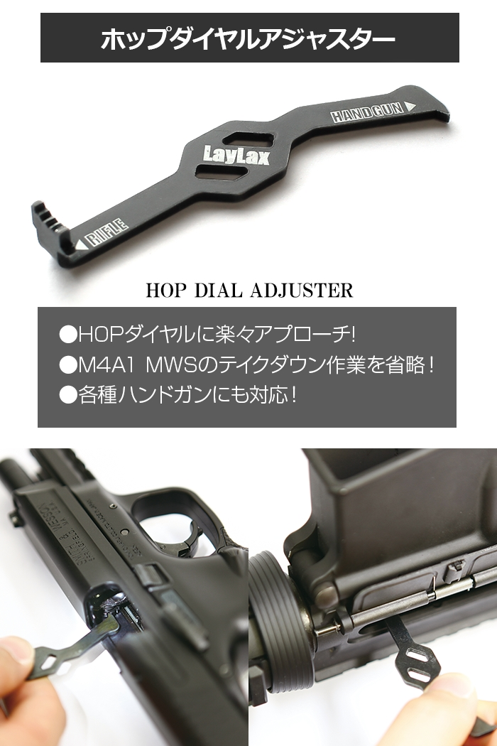 驚きの値段で オンライン限定商品 ライラクス ホップダイヤルアジャスター 新品 HOP調整用工具