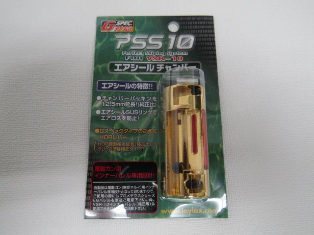ライラクス製 マルイ VSR-10用 PSS10 エアシールチャンバー 新品