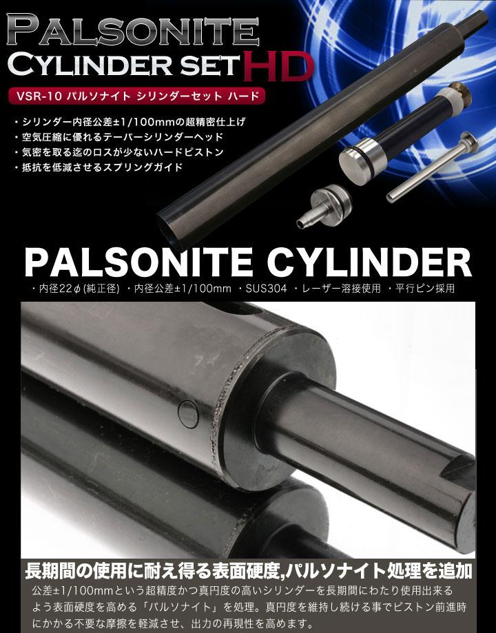 東京マルイ VSR-10 /パルソナイト シリンダーSET [HD]新品