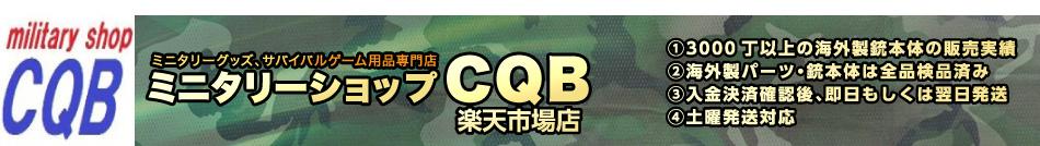 CQB楽天市場店:激安ミニタリーグッズ