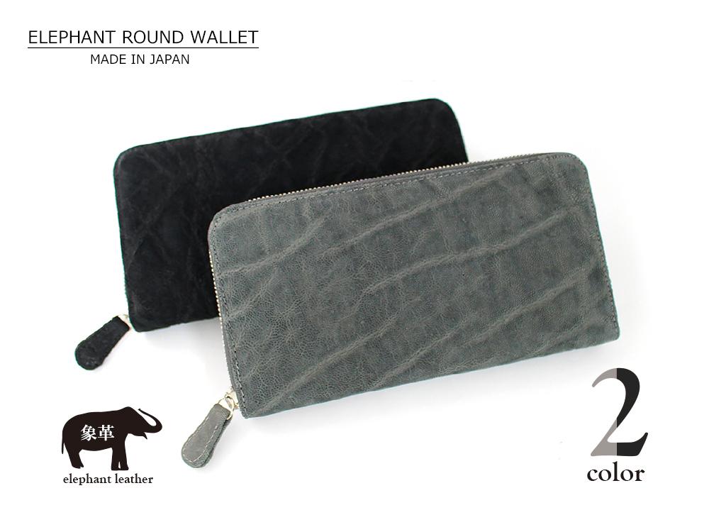 【送料無料】 エレファント 象革 ラウンドファスナー 長財布 ロングウォレット 日本製