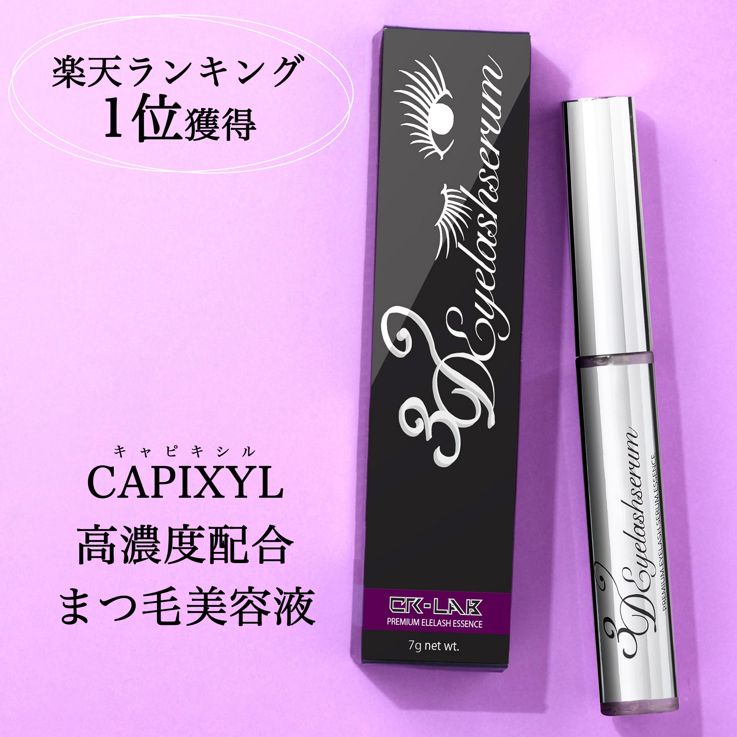 CAPIXYL キャピキシル 高配合の話題のまつ毛美容液 3Dアイラッシュセラム 秀逸 キャピキシル高配合 約2-3ヶ月分 日本限定 7g まつ毛美容液 日本産