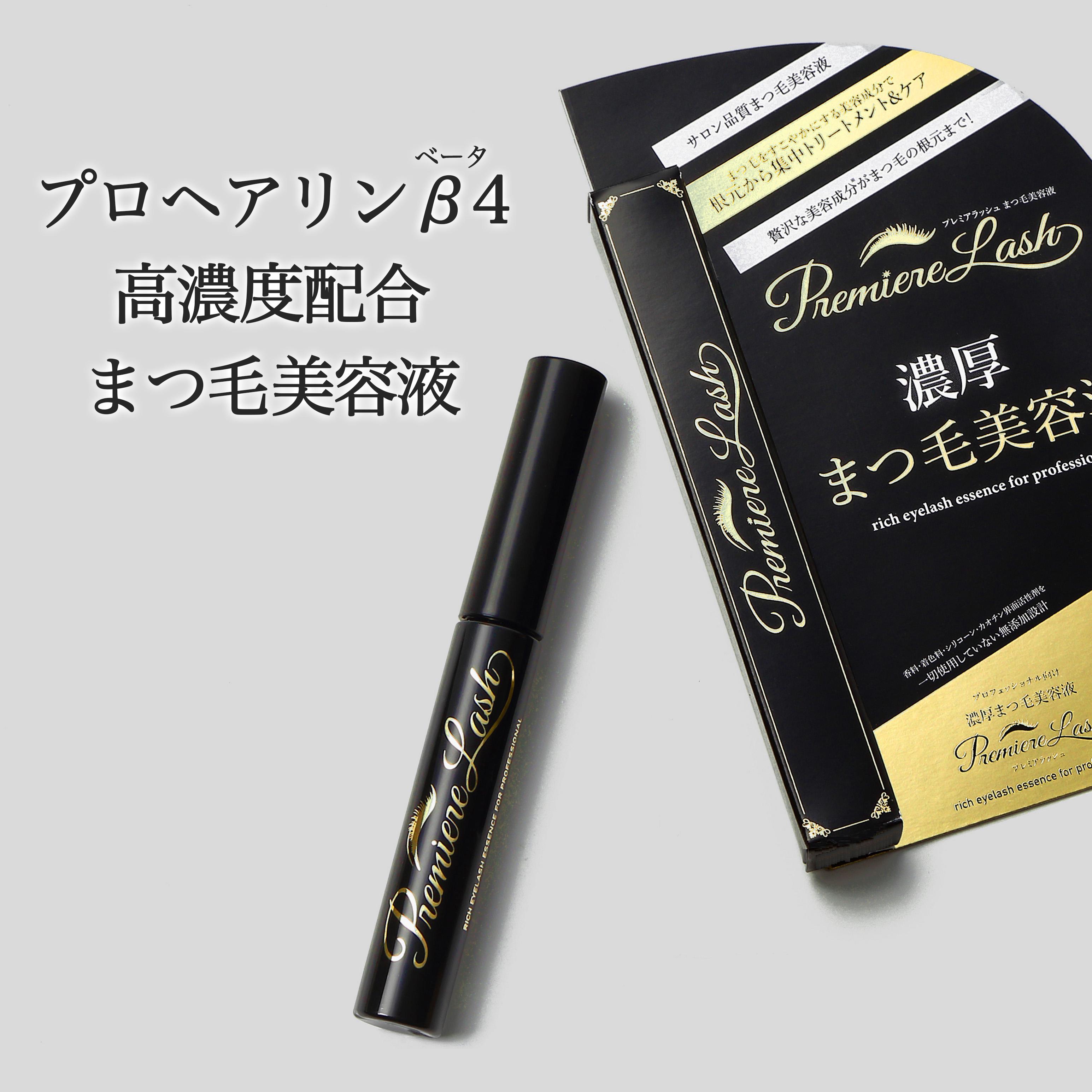 注目成分プリヘアリンβ4配合のまつ毛美容液 プレミアラッシュ プロへリアンβ4高濃度配合 まつ毛美容液 日本産 高品質 7ml 時間指定不可