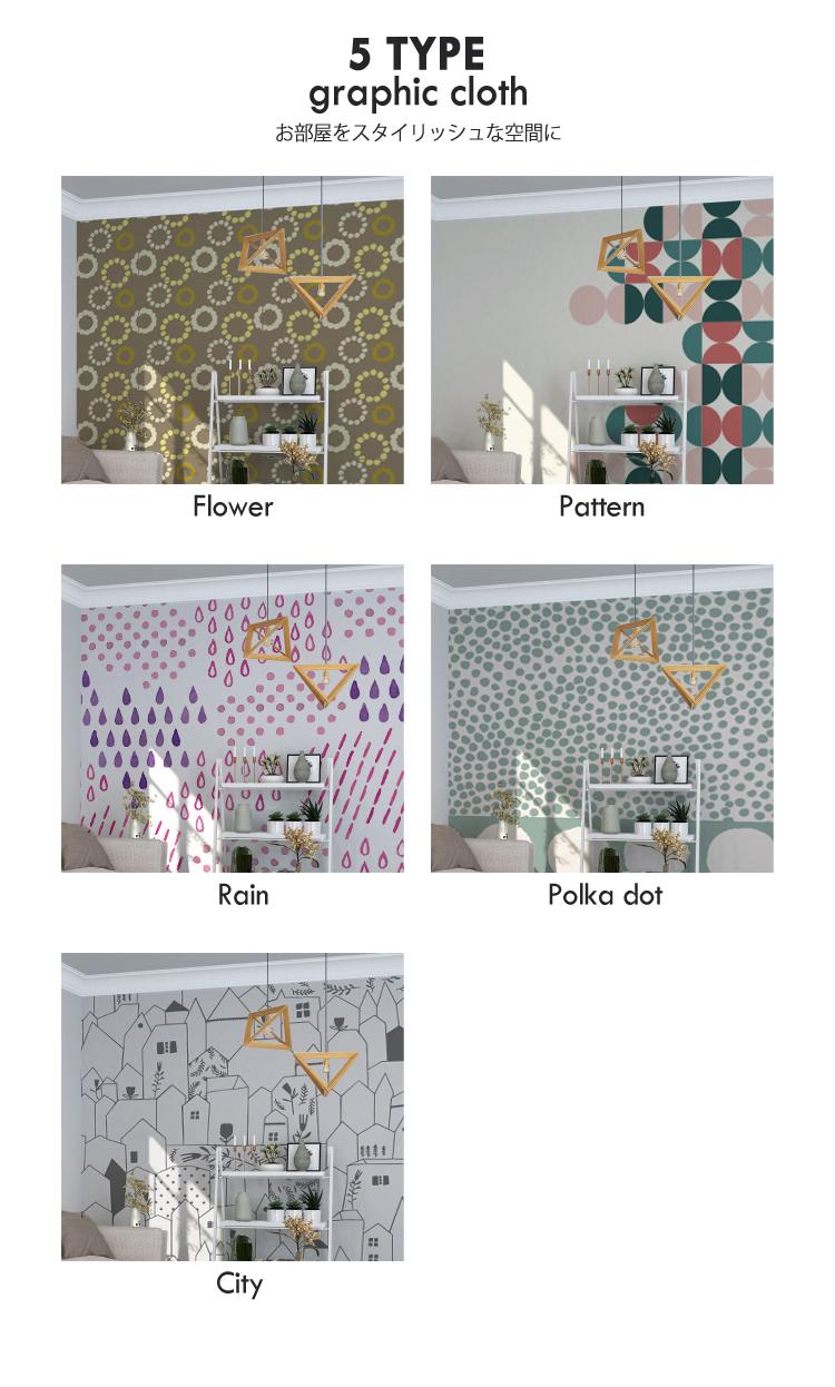 お部屋をあなただけの空間に 貼ってはがせるクロスなので 賃貸でも安心してご使用できます グラフィッククロス 360cm 300cm デジタルプリント壁紙 Diy 壁紙 はがせる おしゃれ壁紙 Diy壁紙 爆買い送料無料 オリジナルデザイン