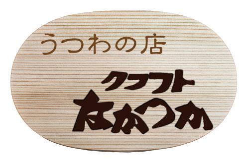 うつわの店クラフトなかつか:小鹿田焼や薩摩焼といった陶器漆器繊維などの民芸品を取り扱っています。