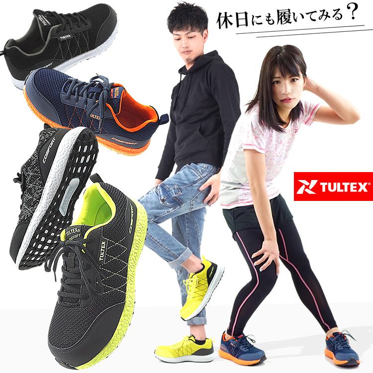 おしゃれな軽量スポーツタイプTULTEXタルテックス安全靴 期間限定今なら送料無料 付与 安全靴 おしゃれ メッシュ TULTEX タルテックス 軽量 あす楽対応 メンズ AZ-51653 スポーツタイプ レディース