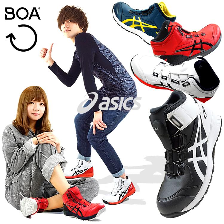 Boaフィットシステム採用で究極のフィット感を 送料無料 安全靴 アシックス boa ダイヤル式 ボア ハイカット ブランド品 FCP304 あす楽対応 CP304 レディース asics ハイクオリティ JSAA規格A種 メンズ