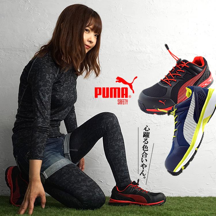 送料無料 安全靴 スニーカー プーマ PUMA puma ローカット ヒューズモーション2.0 FuseMotion2.0【あす楽対応】【ラッキーシール対応】【お買物マラソン期間 ポイント10倍】