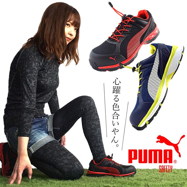 プーマ PUMA 安全靴 超安い ローカット スポーティー スニーカー puma ヒューズモーション2.0 送料無料でお届け あす楽対応 FuseMotion2.0 大幅値下げランキング