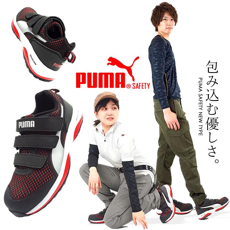 包み込む優しさのフィット感を体感 安全靴 スニーカー プーマ PUMA puma ローカット スーパーSALE 公式ショップ セール期間限定 SPEED MotionCloud セーフティーシューズ マジックタイプ あす楽対応 スピード モーションクラウド
