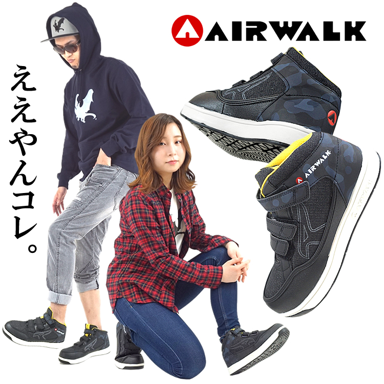 卓越 エアウォーク 軽量 安全靴 マジックテープ 耐滑 作業靴 JSAA ミドルカット 使い勝手の良い おしゃれ 迷彩 B種合格品 防塵ステッチ あす楽対応 AIRWALK ハイカット マジックタイプ AW-680 デニム