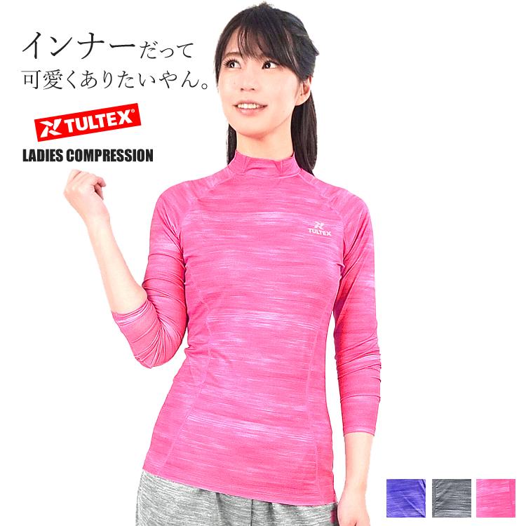 インナーだって可愛くありたいやん コンプレッション インナー レディース 長袖 激安格安割引情報満載 タルテックス 至上 LX58194 吸汗速乾 TULTEX 紫外線カット UV効果 あす楽対応
