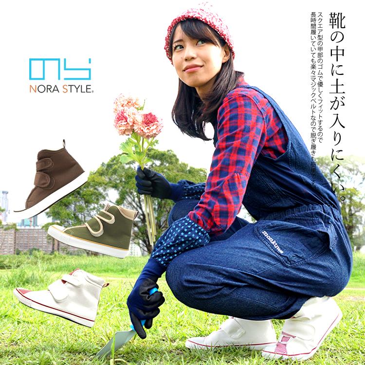 靴の中に土が入りにくいハイカットアグリスニーカー のらスタイル アグリスニーカー 完全送料無料 レディース 女子 ハイカット 農業女子 NS-700 農作業 ガーデニング あす楽対応 ついに再販開始