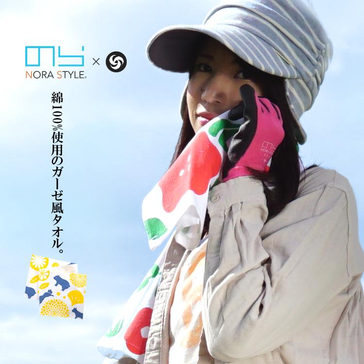 ほっこりデザインが可愛い 綿100%使用のガーゼ風タオル 供え のらスタイル タオル ガーゼ風 レディース ガーデニング 農業女子 初売り 吸汗 あす楽対応 UV対策 NS-979