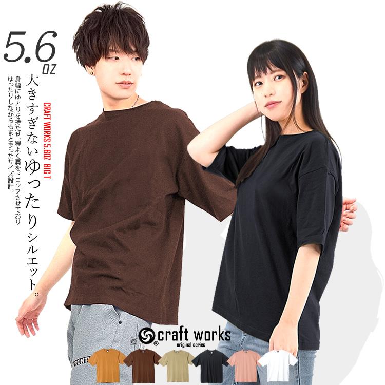 大きすぎないゆったりシルエットのビッグサイズTシャツ tシャツ ビッグシルエット メンズ レディース 無地 中古 カットソー Tシャツ あす楽対応 半袖 卓抜 オーバーサイズ クラフトワークス 5.6オンス ビッグサイズ CW-T1 craftworks