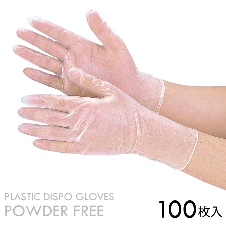 あらゆる汚れから手を守る使い捨て手袋 ビニール手袋 使い捨て手袋 抗菌プラスチックディスポ 抗菌加工 パウダーフリー 病院 医療 園芸 至上 介護 あす楽対応 家事 最新 100枚入 品番250