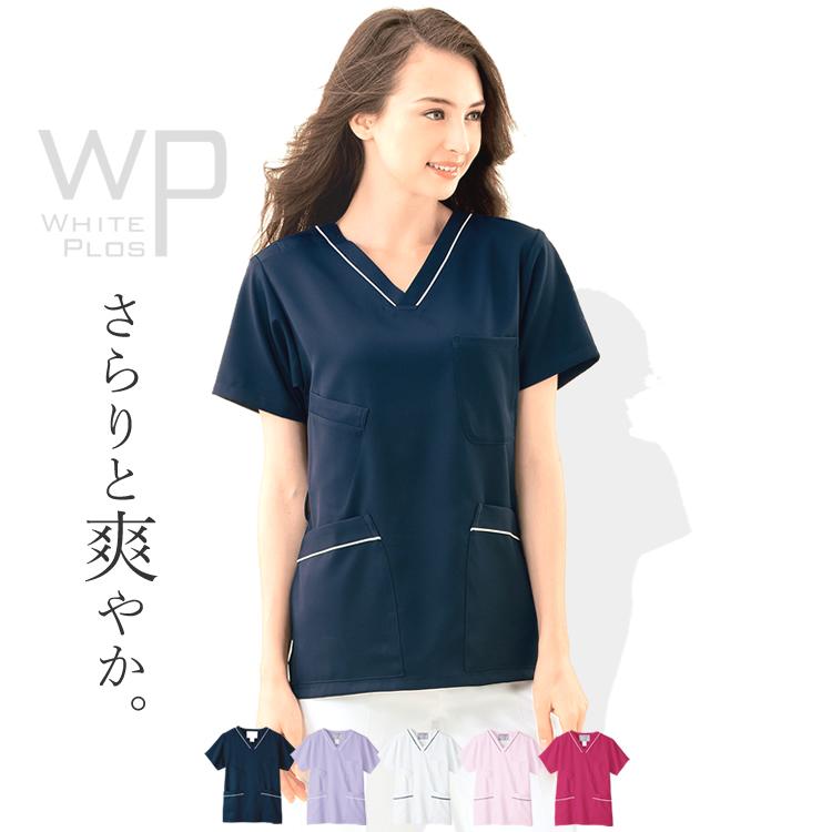 さらりと爽やかなスクラブ 白衣 スクラブ メディカル 医療 看護 国際ブランド 介護 ホワイトプロス ストレッチ 正規品 あす楽対応 レディース 862182 アイトス エステ