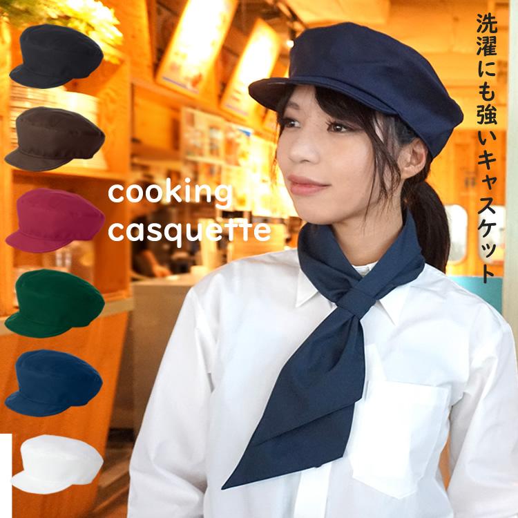 カラーバリエーション豊かで洗濯にも強いキャスケット。 キャスケット 帽子 厨房 カフェ レストラン ユニフォーム アイトス 861248【あす楽対応】
