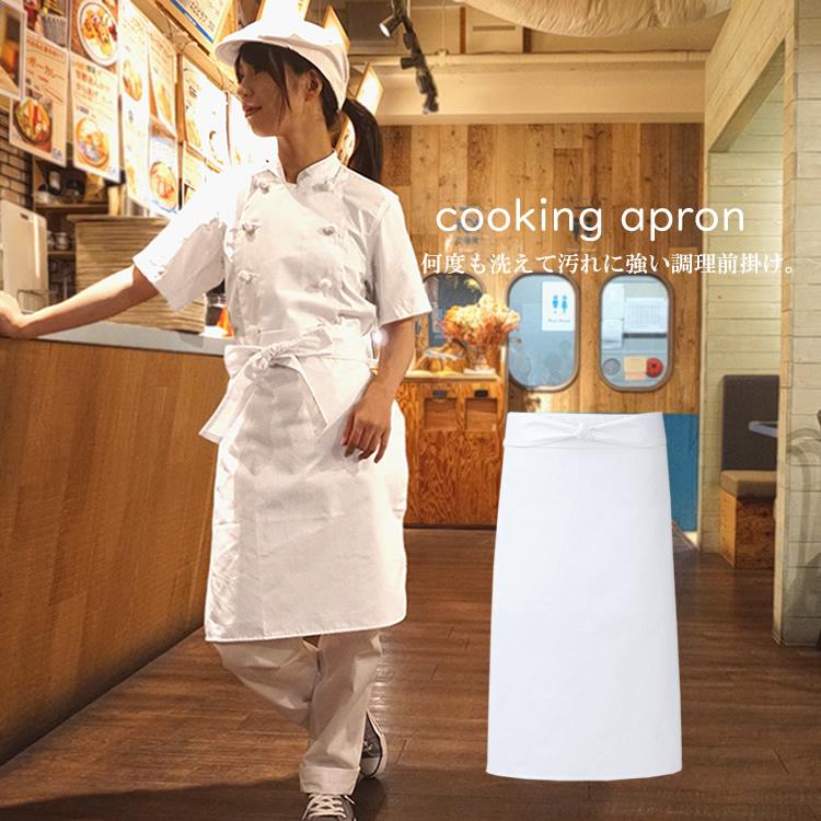 通信販売 洗濯大歓迎 何度も洗えて汚れに強い調理前掛け エプロン 前掛けタイプ 物品 調理前掛け 厨房 あす楽対応 ユニフォーム アイトス レストラン 861023