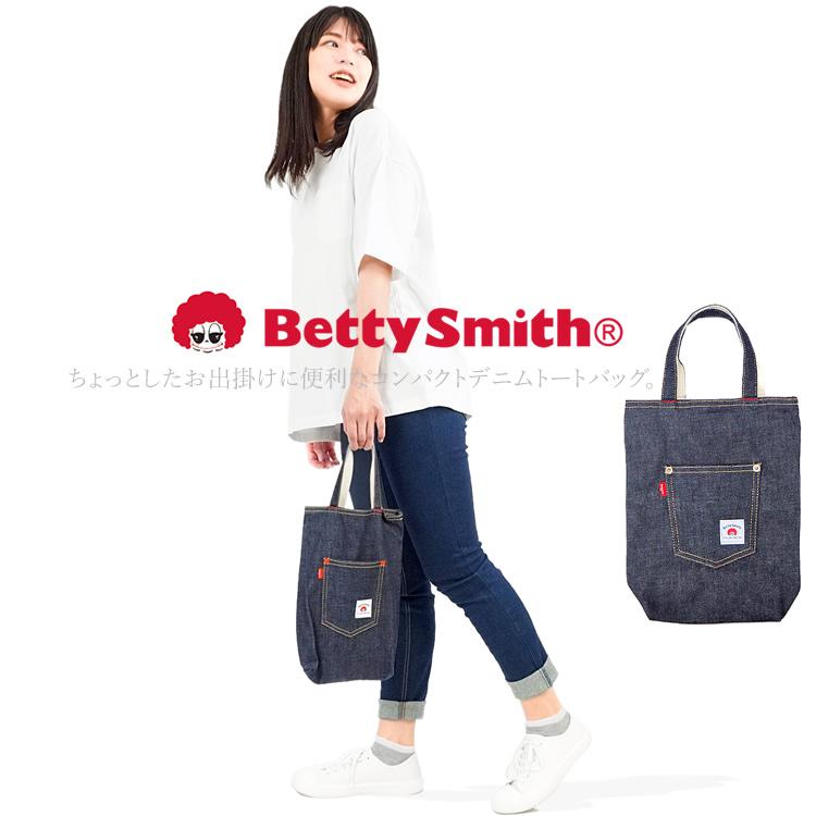 ちょっとしたお出掛けに便利なコンパクトデニムトートバッグ ベティスミス バッグ トートバッグ ミニトートバッグ 手提げバッグ デニム ビジネス 日本製 KOMO-715 人気上昇中 通勤 BettySmith あす楽対応 散歩 EcoBetty おでかけ 通学