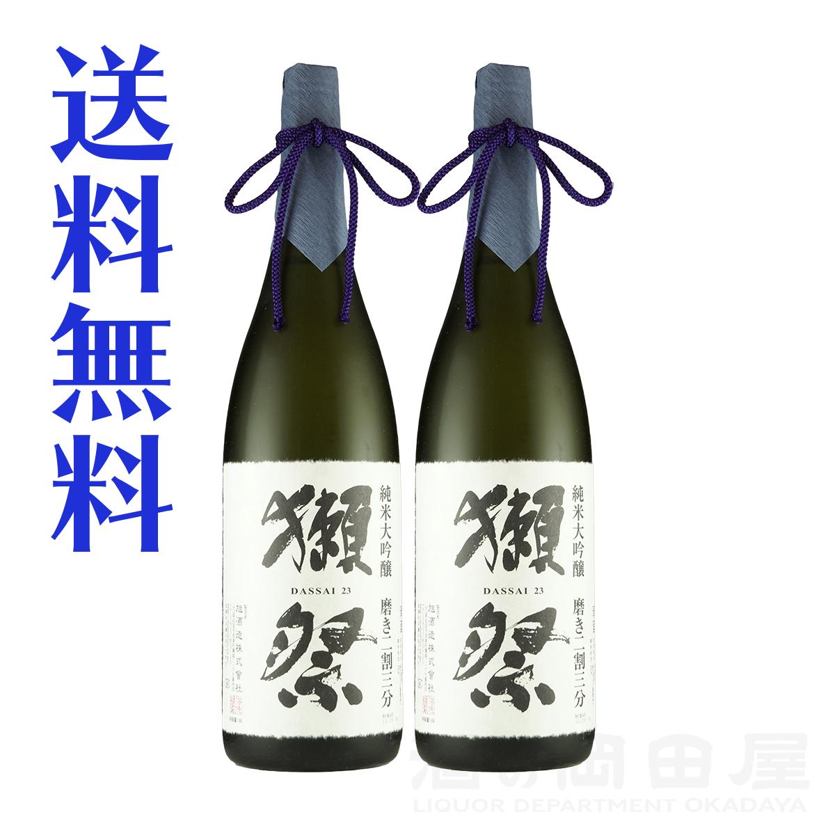 獺祭 だっさい 純米大吟醸 磨き 二割三分 1800ml/1.8L 2本山口県 旭酒造 日本酒 地酒 ギフト