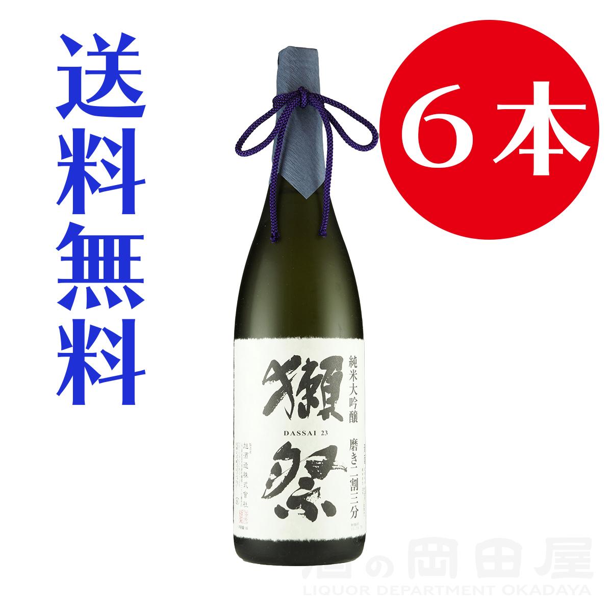獺祭 だっさい 純米大吟醸 磨き 二割三分 1800ml/1.8L 6本山口県 旭酒造 日本酒 地酒 ギフト