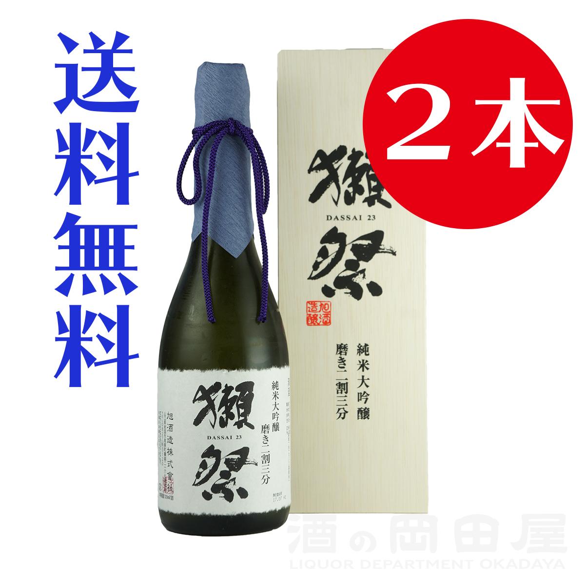 獺祭 だっさい 純米大吟醸 磨き 二割三分 720ml 桐箱入り 2本山口県 旭酒造 日本酒 地酒 ギフト