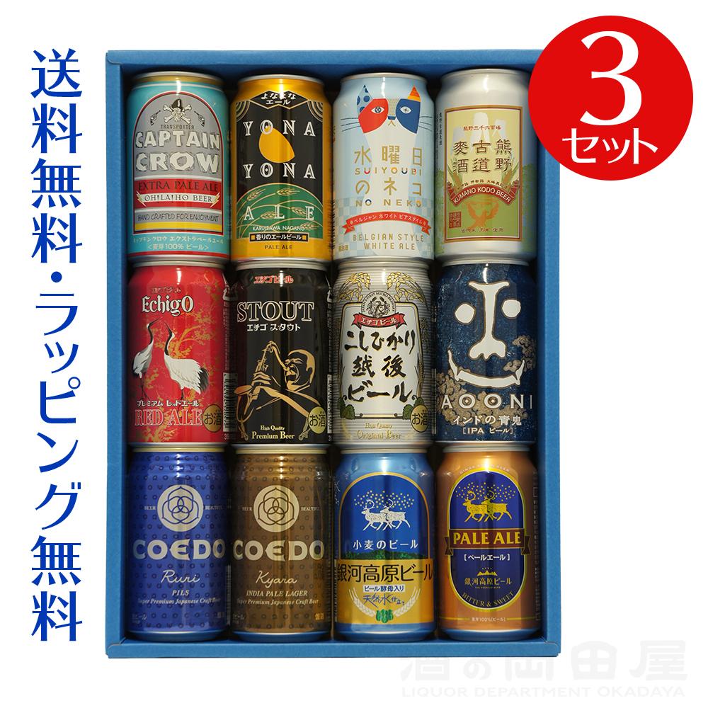 クラフトビール 12缶 飲み比べセット 3セットヤッホーブルーイング 銀河高原ビール エチゴビール コエドビール 伊勢角屋麦酒 オラホビールよなよなエール 地ビール 詰め合わせ ギフトセット 飲み比べ ビール ギフト