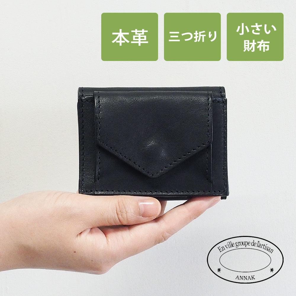 ANNAK(アナック) 小さい財布 コンパクト 三つ折り ミニウォレット 栃木レザー ブラック [AK20TA-B0004-BLK] ミニ財布 ミニウォレット 小さいサイフ お財布 3つ折り ボックス型 小銭入れ オールレザー 牛革 本革 かわいい 使いやすい レディース メンズ 日本製 カジュアル