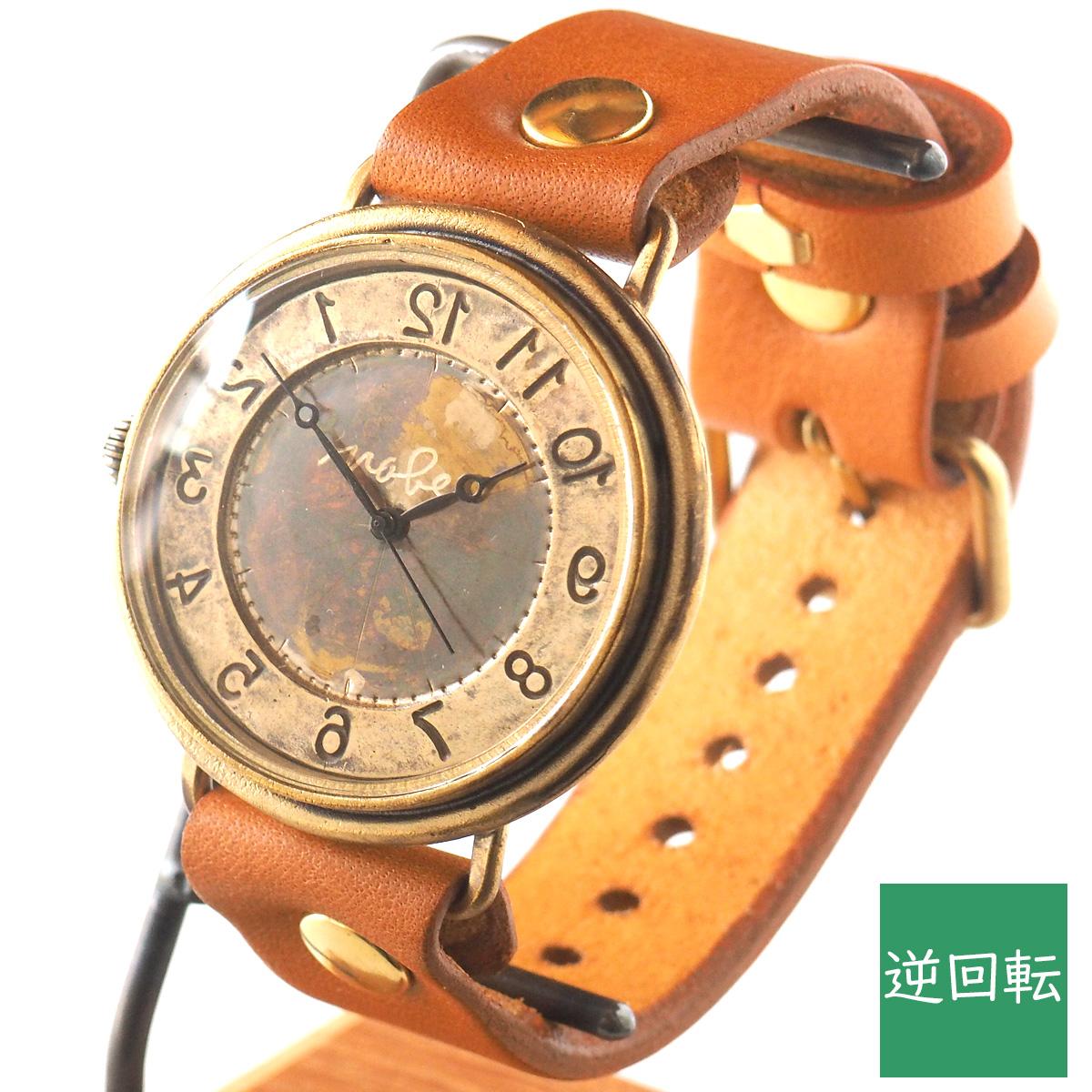 """渡辺工房 手作り腕時計 ジャンボブラス """"GIGANT-B-Rev"""" 逆回転 [NW-JUM129REV] 時計作家 渡辺正明 ハンドメイドウォッチ 手作り時計 ハンドメイド腕時計 真鍮 反対回り 左回り 逆回り 珍しい シンプル アナログ レトロ 脳トレ 逆転の発想 リバース 日本製 刻印・名入れ無料"""