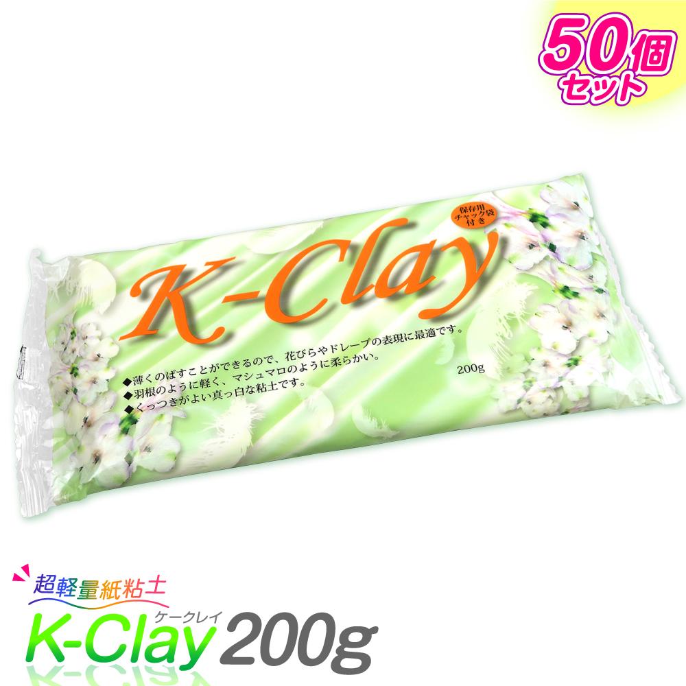 紙粘土 超軽量紙粘土 K-Clay Kクレイ 200g 50個セット
