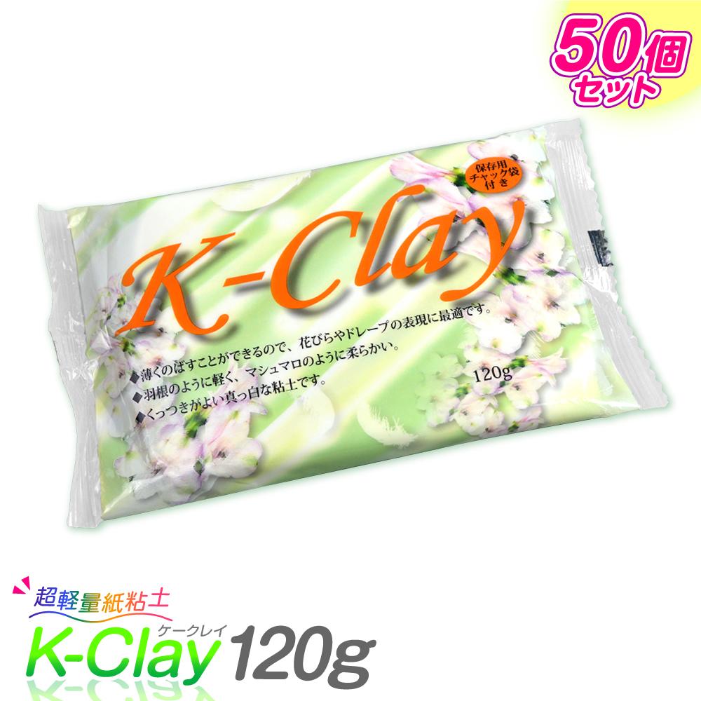 紙粘土 超軽量紙粘土 K-Clay Kクレイ 120g 50個セット