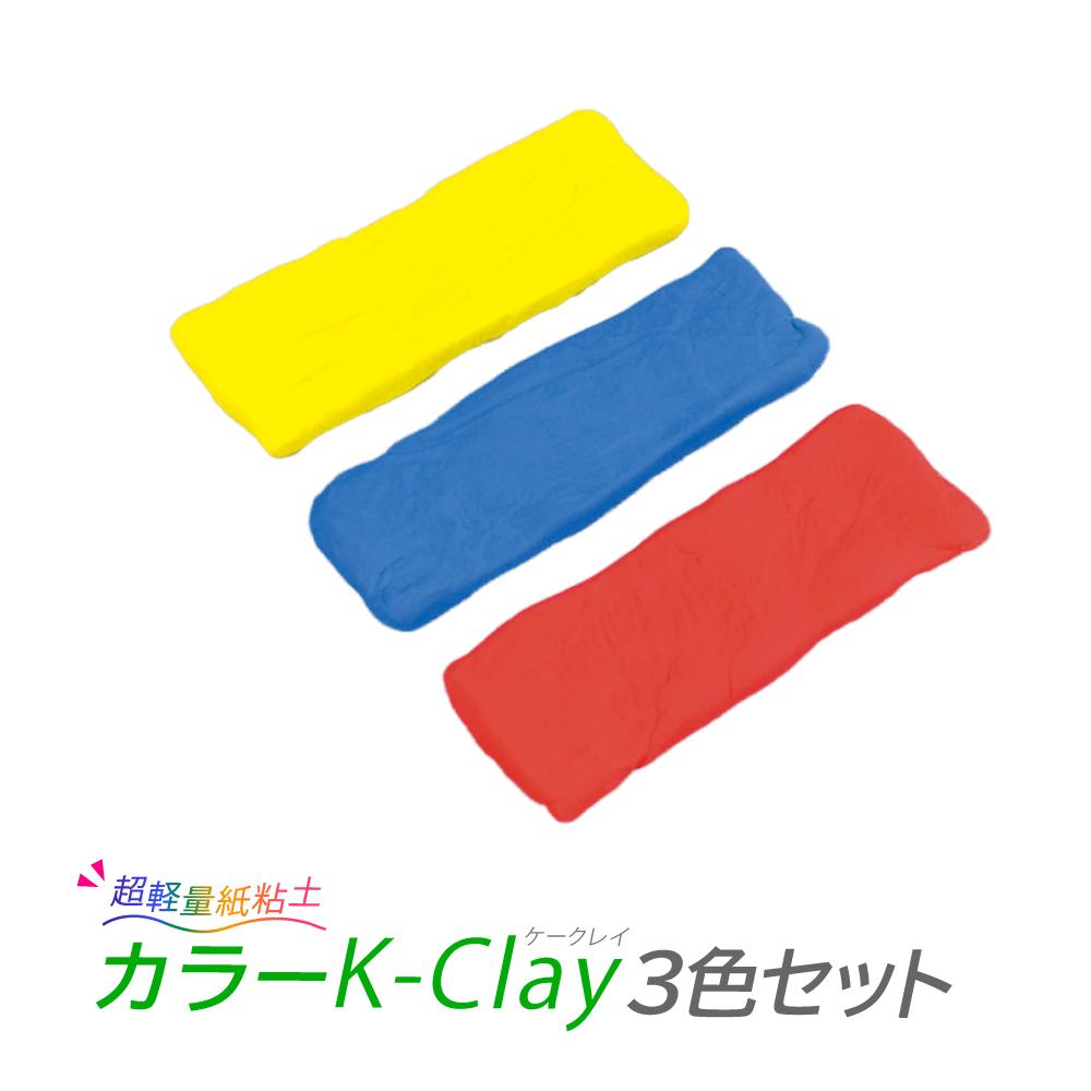 全商品オープニング価格 カラーKクレイの3色セット 超軽量粘土 3色セット カラーKクレイ 人気上昇中