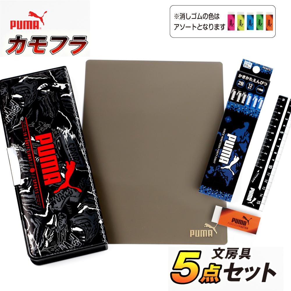 PUMA/プーマ 文房具5点セット