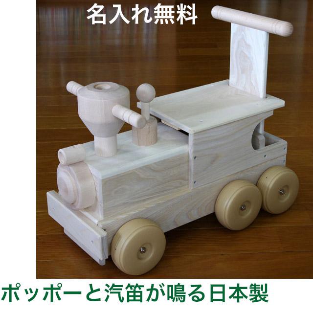 日本製 乗用 手押し車 汽笛の鳴る大型汽車【森の機関車】木のおもちゃ 車 赤ちゃん ベビー用 カタカタ 1歳 1歳半 つかまり立ち 木製 汽車 乗用玩具 国産 MOCCO W-040 出産祝い 名入れ 名前入り