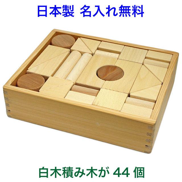 森のブナつみき2段 日本製 積み木 つみき 白木 木のおもちゃ 知育玩具 2歳 国産 名入れ 名前入り 出産祝い おもちゃ 誕生日 プレゼント 男の子 女の子 子供
