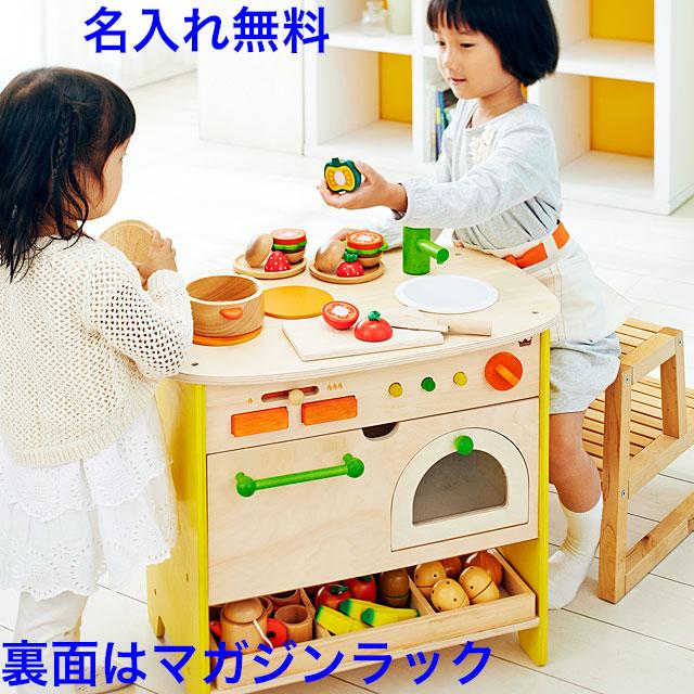 皆で遊べる大型ままごとキッチン【森のアイランドキッチン】木のおもちゃ 木製 ままごと キッチン おままごと セット 名入れ 名前入り エドインター