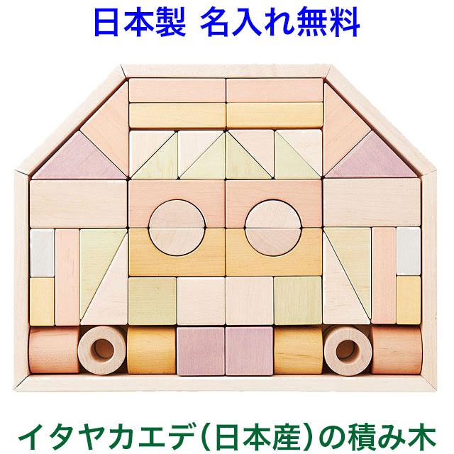 名前入り 日本製 積み木 「つみきのいえL」 木のおもちゃ ベビー用 知育玩具 1歳半 国産 エドインター 名入れ 出産祝い