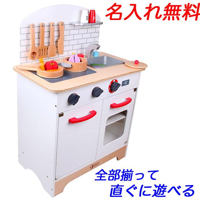 調理器具や食材付き 大型ままごとキッチン【シェフズ キッチンセット】CL4201 木のおもちゃ ままごと キッチン 木製 おままごと セット 名入れ 名前入り