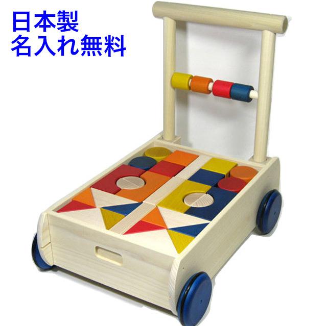 名前入り 日本製 積み木 手押し車 赤ちゃん 木製 「U8 つみきぐるま」 木のおもちゃ ニチガン 知育玩具 1歳 1歳半 車 つかまり立ち 国産 つみき 名入れ 出産祝い 男の子 女の子 子供 カタカタ ベビー