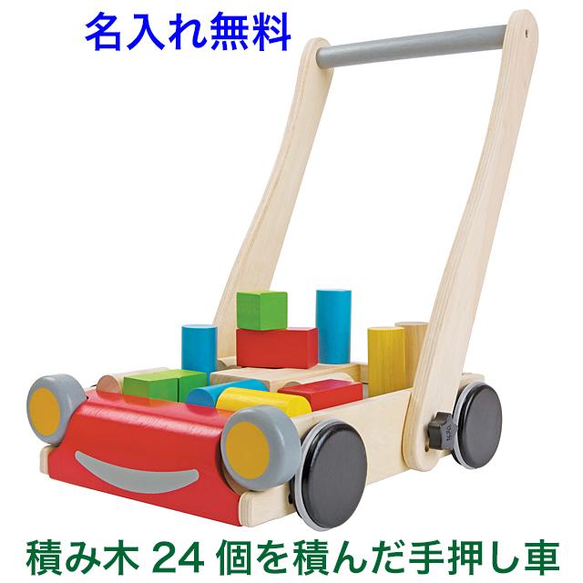 名前入り 積み木 「ベビーウォーカー」 知育玩具 1歳 1歳半 木のおもちゃ 車 手押し車 赤ちゃん 木製 PLANTOYS プラントイ つかまり立ち つみき 出産祝い 名入れ