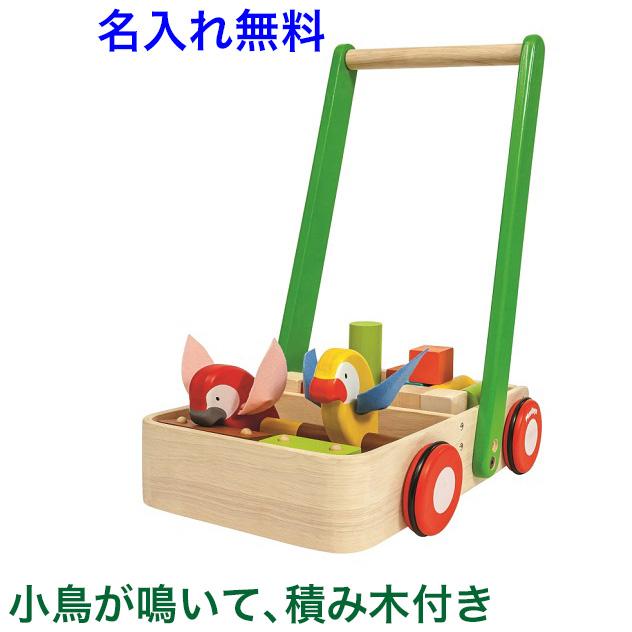 名前入り 積み木付き 小鳥が音を出す 「バードウォーカー」 手押し車 赤ちゃん 木製 木のおもちゃ 1歳 1歳半 2歳 カタカタ つかまり立ち PLANTOYS プラントイ 出産祝い 名入れ